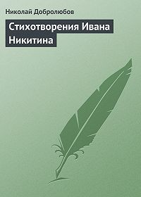 Николай Добролюбов - Стихотворения Ивана Никитина