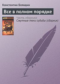 Константин Бояндин - Все в полном порядке