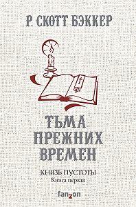 Р. Скотт Бэккер -Князь Пустоты. Книга первая. Тьма прежних времен