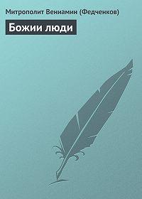 Митрополит Вениамин (Федченков) -Божии люди