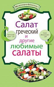 Салат греческий и другие любимые салаты