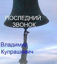 Владимир Купрашевич -Последний звонок