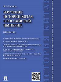 Владимир Дацышен -Изучение истории Китая в Российской империи. Монография