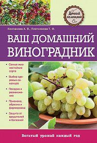 Татьяна Плотникова, Анастасия Колпакова - Ваш домашний виноградник