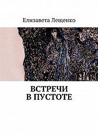Елизавета Лещенко -Встречи впустоте