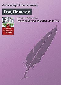 Александра Милованцева -Год Лошади