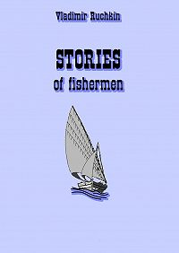 Владимир Ручкин - stories of fishermen