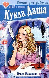 Ольга Малинина -Кукла Даша