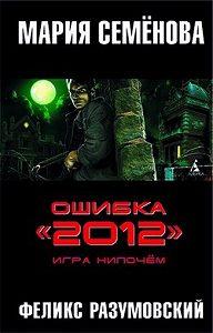 Феликс Разумовский -Ошибка «2012». Игра нипочём