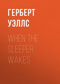 Герберт Уэллс -When the Sleeper wakes