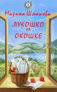 Марина Шмакова - Лукошко на окошке