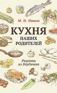 М. И. Пяток -Кухня наших родителей. Рецепты из Бердичева