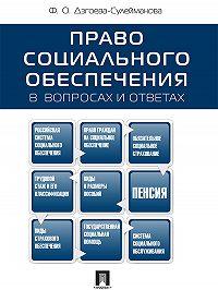Фатима Дзгоева -Право социального обеспечения в вопросах и ответах. Учебное пособие