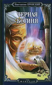 Константин Вронский -Черная богиня