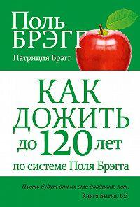 Поль Брэгг -Какдожить до120лет посистеме Поля Брэгга