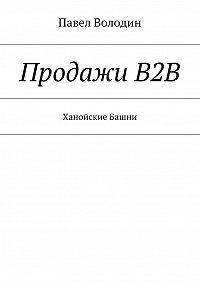 Павел Володин -ПродажиВ2В. Ханойские Башни