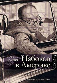Роберт Роупер -Набоков в Америке. По дороге к «Лолите»