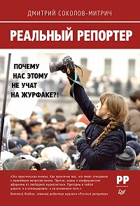 Дмитрий  Соколов-Митрич -Реальный репортер. Почему нас этому не учат на журфаке?!