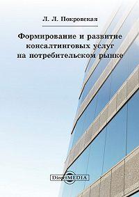 Любовь Леонидовна Покровская -Формирование и развитие консалтинговых услуг на потребительском рынке