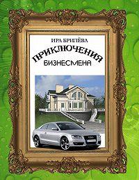 Ира Брилёва -Приключения бизнесмена