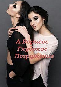 Алексей Борисов -Глубокое погружение