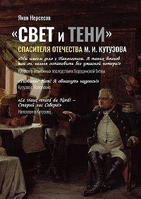 Яков Николаевич Нерсесов -«СВЕТ иТЕНИ» Спасителя ОтечестваМ.И.Кутузова. Часть 2