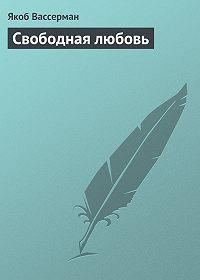 Якоб Вассерман -Свободная любовь