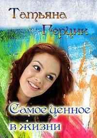 Татьяна Герцик -Самое ценное в жизни