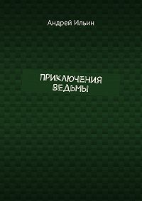 Андрей Ильин -Приключения ведьмы