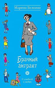 Марина Белкина - Брачный антракт