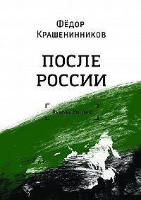 Фёдор Крашенинников -После России