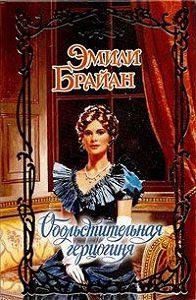 Эмили Брайан -Обольстительная герцогиня