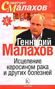 Геннадий Малахов - Исцеление керосином рака и других болезней
