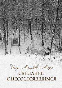 Игорь Мальков (Мор) -Свидание снесостоявшимся