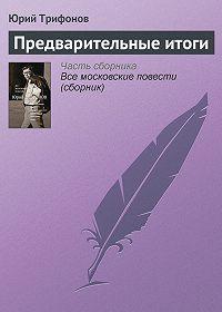 Юрий Валентинович Трифонов -Предварительные итоги