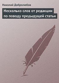 Николай Добролюбов -Несколько слов от редакции по поводу предыдущей статьи