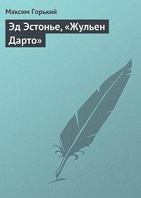 Максим Горький -Эд Эстонье, «Жульен Дарто»