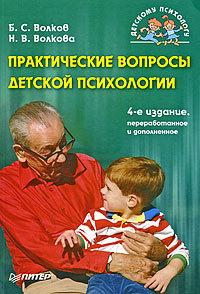Борис Степанович Волков, Нина Вячеславовна Волкова, Борис Волков - Практические вопросы детской психологии
