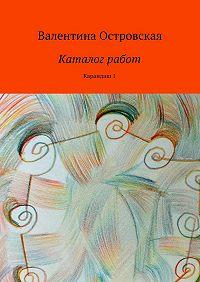 Валентина Островская - Каталог работ. Карандаш1