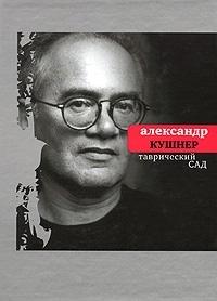 Александр Кушнер -Таврический сад: Избранное