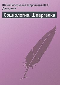 Юлия Валерьевна Щербакова -Социология. Шпаргалка