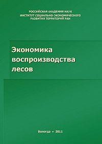 Р. Ю. Селименков, Михаил Сычев, Зинаида Миронова, Александра Тукмачева - Экономика воспроизводства лесов