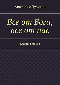 Анатолий Пузиков -Все отБога, все отнас
