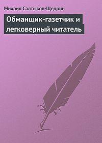 Михаил Салтыков-Щедрин -Обманщик-газетчик и легковерный читатель