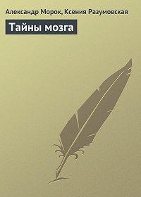 Ксения Разумовская -Тайны мозга