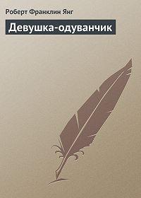 Роберт Франклин Янг -Девушка-одуванчик