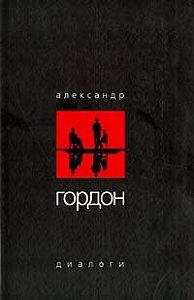 Александр Гордон -Диалоги (май 2003 г.)