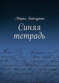 Мария Байчурина -Синяя тетрадь