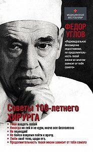 Федор Углов -Советы столетнего хирурга