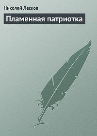 Николай Лесков -Пламенная патриотка